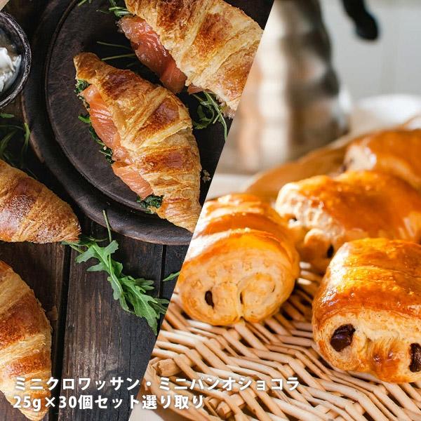 冷凍パン パン ぱん フランス産 送料無料 30個おまけ付き パンオショコラ 返品不可 クロワッサン ×30個 各種 ショッピング 選り取り 高品質冷凍パン