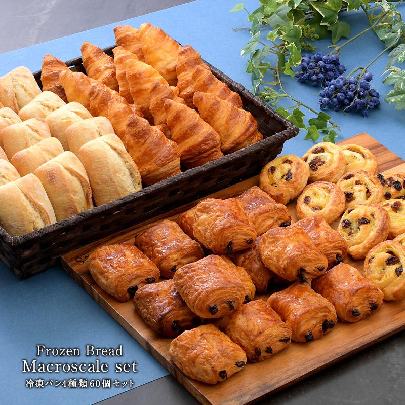 冷凍パン パン ぱん フランス産 送料無料 おまけ20個付き 格安激安 冷凍 ミニクロワッサン15個 ミニパンオショコラ15個 公式 プレーンロール15個 4種類60個セット ミニパンオレザン15個