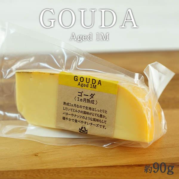 モデル着用 注目アイテム ゴーダチーズ チーズ 乳製品 熟成 直営店 オランダ カット90g 冷蔵 3~4営業日以内に出荷 ゴーダ