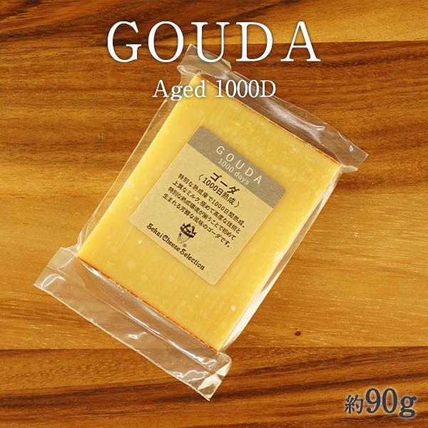 ランダナゴーダチーズ チーズ 乳製品 熟成 オランダ ギフト 3~4営業日以内に出荷 1000日熟成カット90g 低価格化 ゴーダ ランダナ 冷蔵