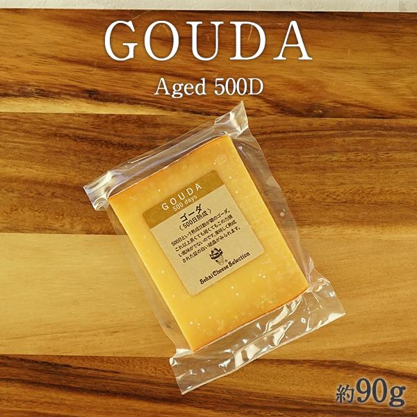 新入荷 流行 ランダナゴーダチーズ 年末年始大決算 チーズ 乳製品 熟成 オランダ ゴーダ 冷蔵 3~4営業日以内に出荷 ランダナ 500日熟成カット90g