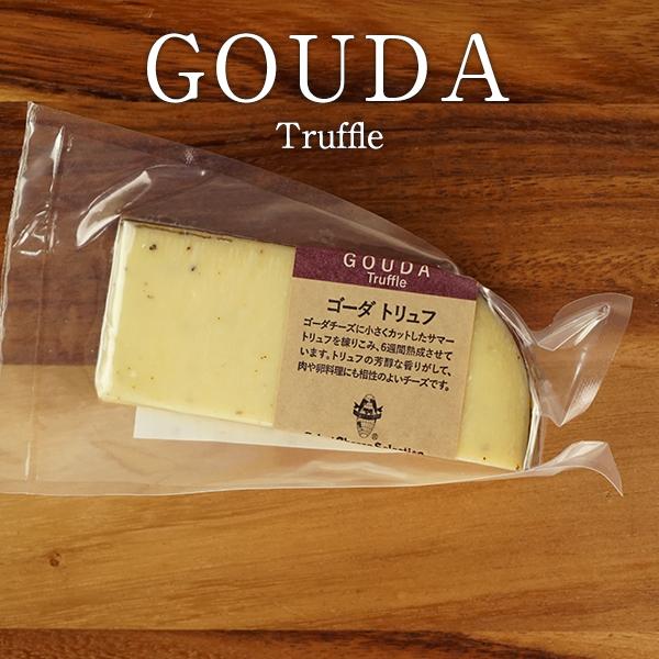 ゴーダチーズ トリュフ チーズ 乳製品 熟成 正規品スーパーSALE×店内全品キャンペーン 定番 ゴーダ 冷蔵 オランダ 3~4営業日以内に出荷 トリュフカット90g