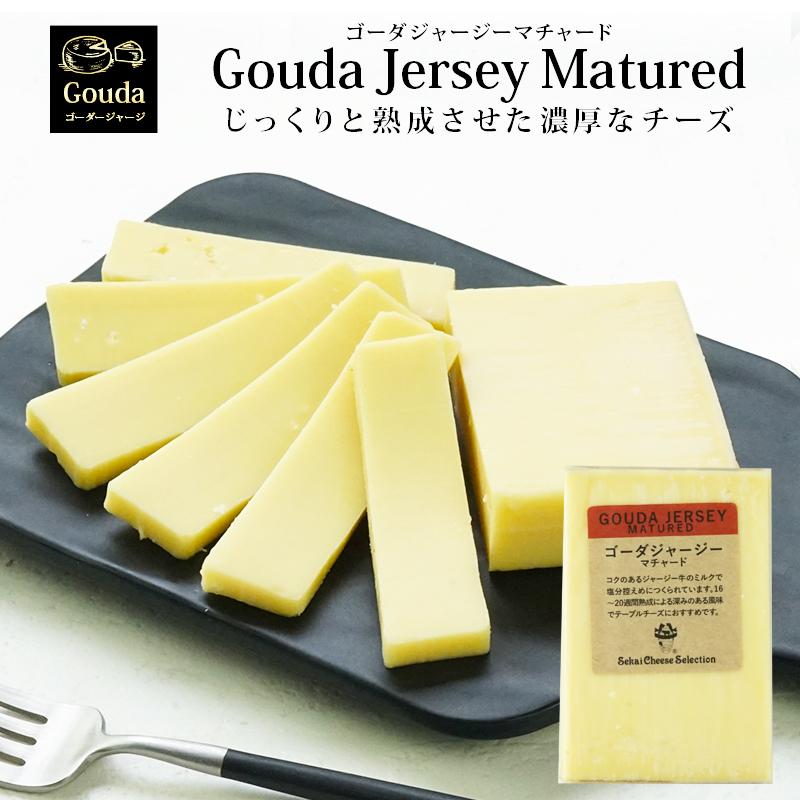チーズ ゴーダチーズ オランダ産 セミハード ゴーダジャージー 3~4営業日以内に出荷 マチャード 冷蔵 店内限界値引き中 爆安プライス セルフラッピング無料 90gカット