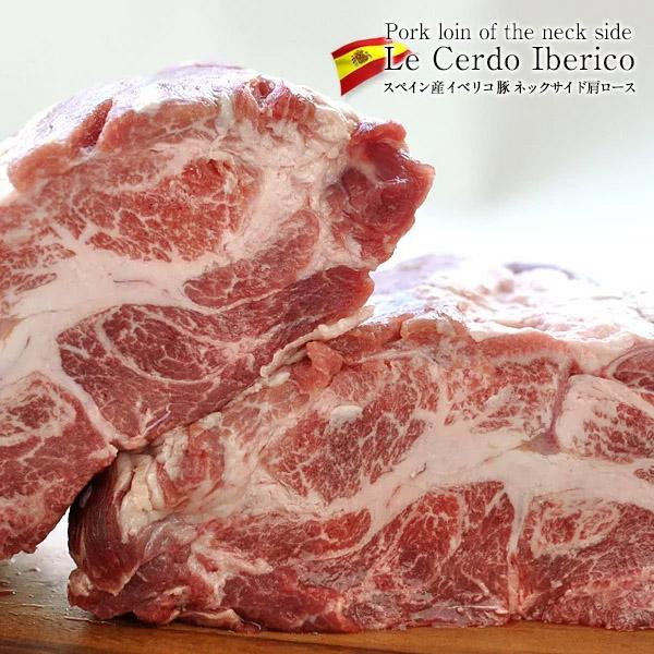 イベリコ豚 サービス 肩ロース 豚肉 ブタニク 激安通販販売 焼肉 ステーキ BBQ スペイン産 ネックサイド肩ロース 3~4営業日以内に出荷 賞味期限:未開封冷凍で1ヶ月以上 冷凍 クール 約1キロ 便でお届け