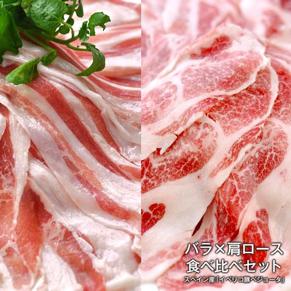イベリコ豚 しゃぶしゃぶ肉 休み 豚肉 ブタニク 鍋 しゃぶしゃぶ イベリコ豚ベジョータ 売り出し しゃぶしゃぶセット800g 1~2営業日以内に出荷 送料無料 肩ローススライス200g×2P バラスライス200g×2P 冷凍