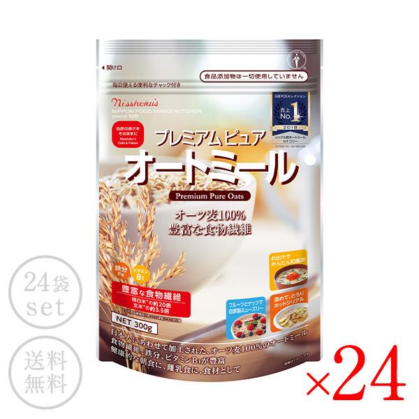 日食/日本食品製造/オートミール/オーガニック 日食 日本食品製造 プレミアムピュアオートミール300g×24袋[常温/全温度帯可]【送料無料】