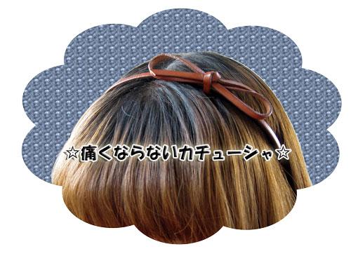 ☆痛くならない 売り込み 痛くない☆カチューシャ 日本製DM便送料無料 新着セール 本革リボン付