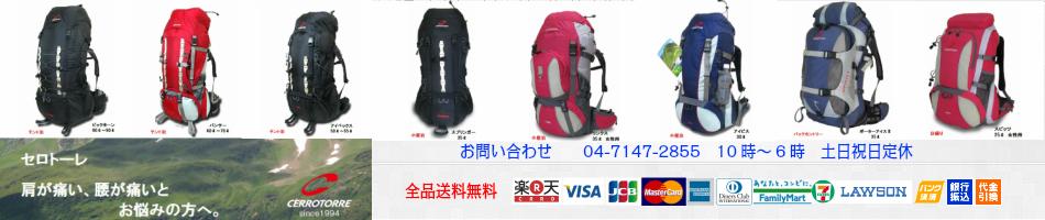 登山用ザック セロトーレジャパン:肩が痛くならない登山用リュックを取り扱っています。