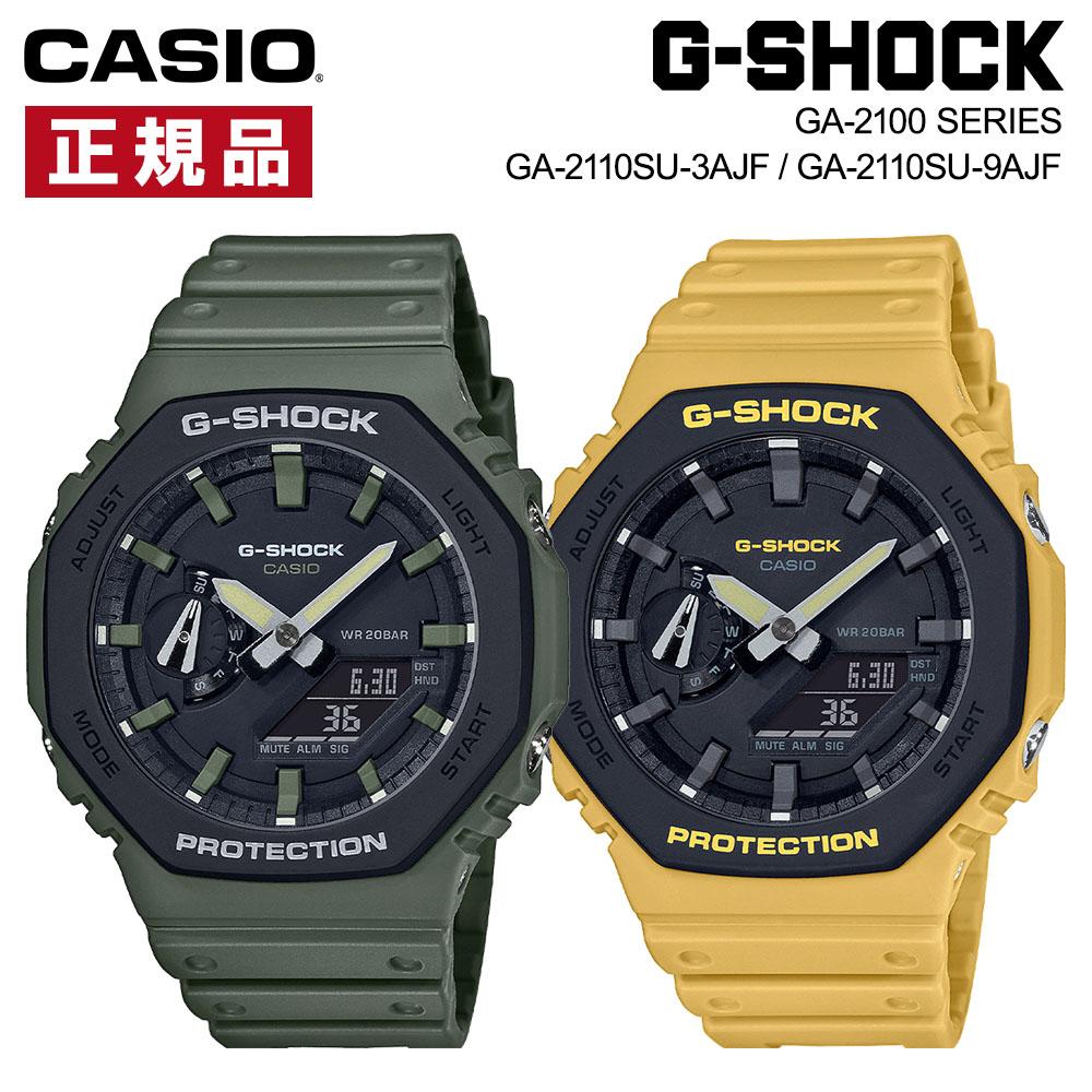 カシオ CASIO G-SHOCK G-ショック アナログ 時計 耐衝撃構造 ショックレジスト カーボンコアガード メンズ レディース GA-2110SU-3AJF GA-2110SU-9AJF 国内正規品