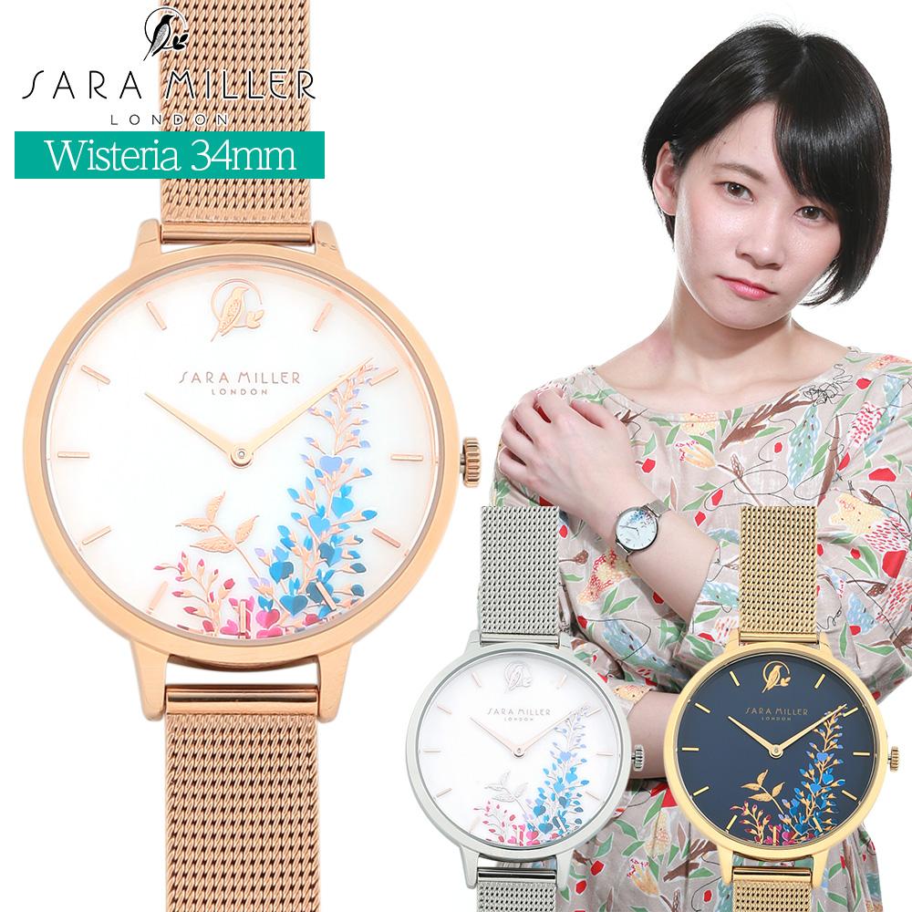 サラミラーロンドン SARA MILLER LONDON ウィステリアウオッチ WISTERIA WATCH レディース時計 腕時計 メッシュベルト 34mmローズゴールド ゴールド シルバー