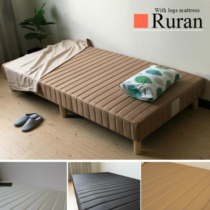 ベッド シングルサイズ 脚付きマットレス 一体型 脚付きマット 体圧分散 ボンネルコイル NEWルラン