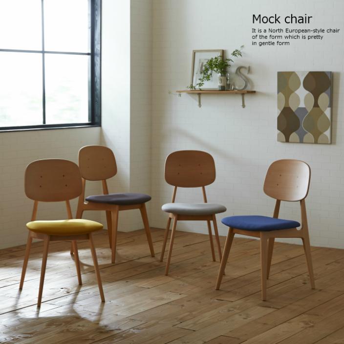 北欧 チェア ダイニングチェア リビングチェアー かわいい ビーチ材 ファブリック Mock chair モック【2脚入り】【カラー:ごま、あんこ、きんつば、グリーン、ブルー、レッド、イエロー】【お届け先により価格の変動が御座います】
