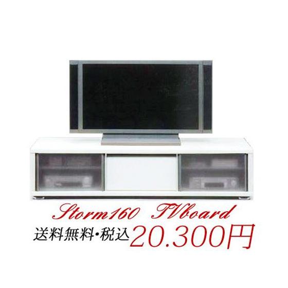 ストーム 160幅TV台(テレビボード・テレビ台・AV収納・TVボード・テレビラック・ローボード)【ホワイト(白)】【シンプル】 【送料無料】