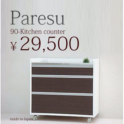パレス 90 キッチンカウンターワゴン(キッチン収納) ブラウン(茶色) 【送料無料】