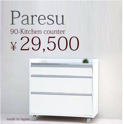 パレス 90 キッチンカウンターワゴン(キッチン収納)【ホワイト(白)】 【送料無料】