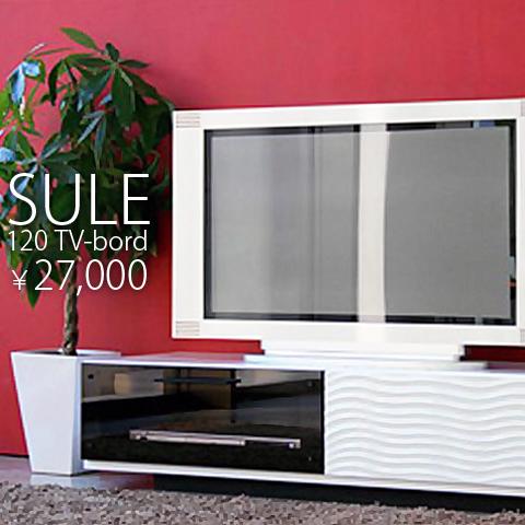 シュール SULE  120テレビボード 〔TV・ リビング収納・TVボード テレビボード〕