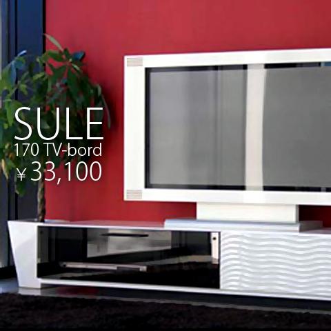 シュール SULE  170テレビボード 〔TV・ リビング収納・TVボード テレビボード〕