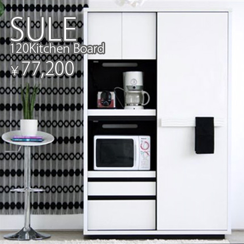 120 キッチンボード シュール(SULE)(ダイニングボード・キッチjンボード・オープンボード・食器棚・食器収納)(ホワイト・白)