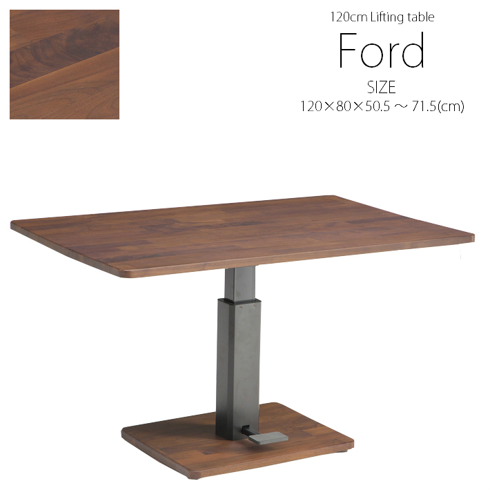 120cm幅 昇降式テーブル リフティングテーブル ウォールナット ダイニングテーブル リビングテーブル 無垢材 フォード 天然木 省スペース 北欧 モダン おしゃれ