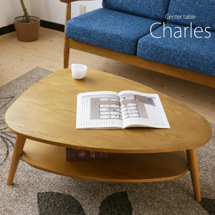 センターテーブル おしゃれ リビングテーブル コーヒーテーブル 丸 円 ローテーブル カフェテーブル ティーテーブル シャルル オーク フランス 北欧 デザイナーズ 木製 リビング シンプル 楢材 ナラ材