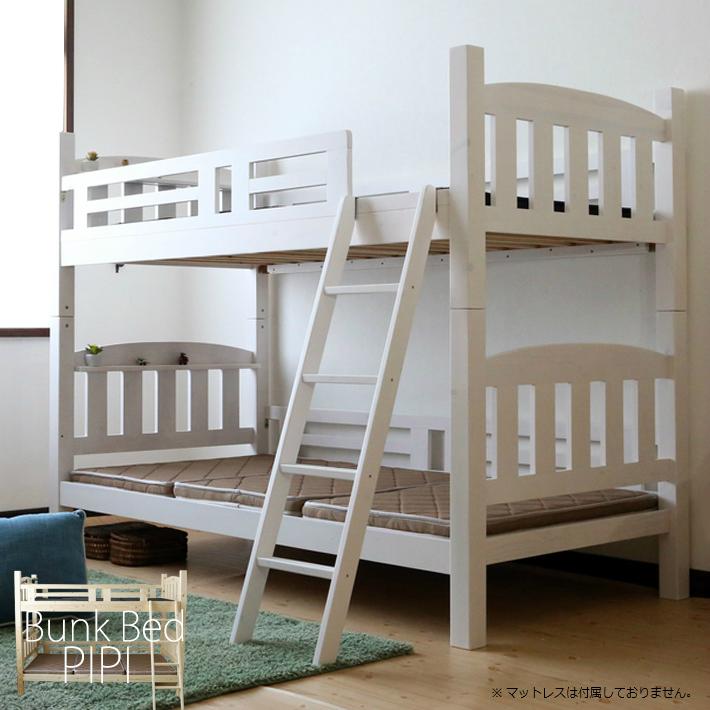 2段ベッド 二段ベッド 耐震式 頑丈 木製 子供部屋 ピピ ナチュラル ホワイト ベッド 大人用 子供用 こども 社員寮 ゲストハウス ベットフレーム シェアハウス シングルベッド