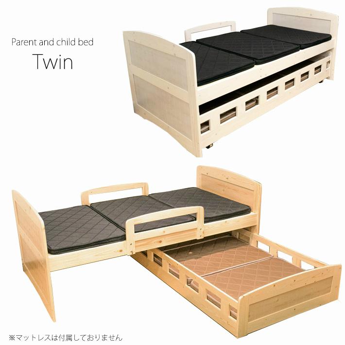 親子ベッド スライド収納 ツインベッド シングル シングルベッド 2段ベッド キッズベッド すのこ 省スペース 北欧 ツイン ナチュラル ホワイト パイン