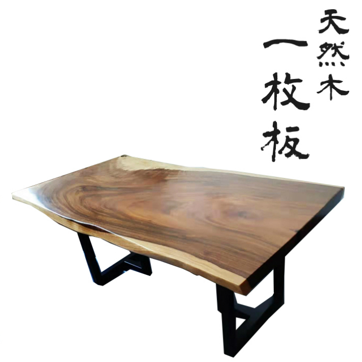 一枚板 テーブル ダイニングテーブル 無垢一枚板 モンキーポッド 02 高級 和モダン 鉄脚付き 181cm幅 6人用 4人用 北欧 憧れのテーブル 一点物