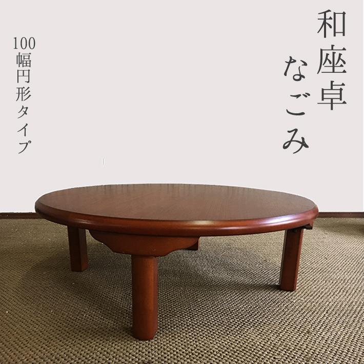 [新元号 令和 記念セール 全品P10倍 4/1 00:00 ~ 4/1 23:59] ちゃぶ台 折れ脚 座卓 ローテーブル・センターテーブ テーブル 丸型 丸座卓 100cm幅 なごみ