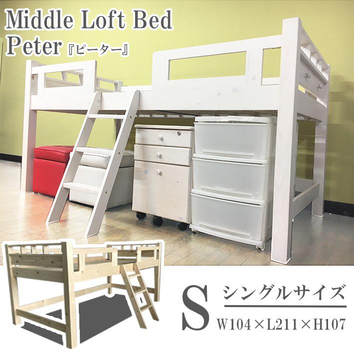 木製 ロフトベッド ロフトベッド ロフトベット シングルベッド ピーター【お届け先により価格の変動が御座います】