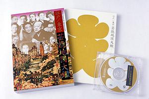 江戸/東京芸能地図大鑑(CD-ROM)【趣味・教養 CD】