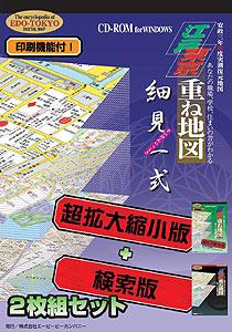 江戸東京重ね地図細見一式】(CD-ROM)【趣味・教養 CD】