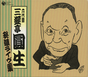 六代目三遊亭圓生 秘蔵ライヴ集(CD)