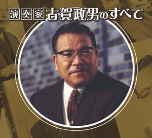 演奏家 古賀政男のすべて[CD]