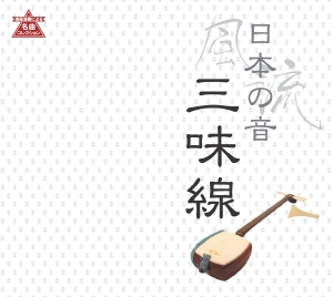 風流・日本の音「三味線」(CD)