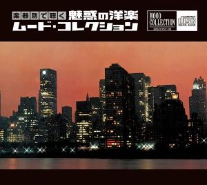 魅惑の洋楽ムード・コレクション(HQCD)