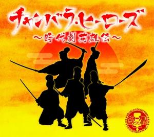 チャンバラ・ヒーローズ ~時代劇英雄伝~(CD)