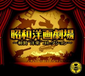 """昭和洋画劇場 ~和製""""洋楽""""コレクション~(CD)"""