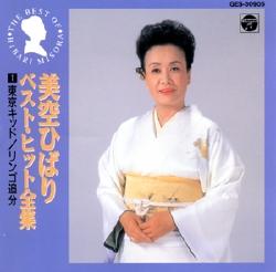 美空ひばり ベストヒット全集(CD)【演歌・歌謡曲 CD】