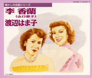 李香蘭(山口淑子)/渡辺はま子(CD)