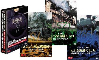 DVD SLベストセレクション