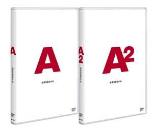 待ち望まれたソフト化 遂に実現 A A2 DVD2枚組 テレビ ブランド買うならブランドオフ 映画 DVD 贈物