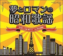 夢とロマンの昭和歌謡(CD)【演歌・歌謡曲 CD】