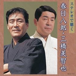 ステレオで聴く 春日八郎・三橋美智也(CD)
