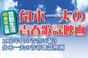 舟木一夫の青春歌謡映画【映画・テレビ DVD】