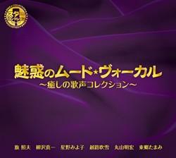 魅惑のムード・ヴォーカル~癒しの歌声コレクション~【演歌・歌謡曲 CD】