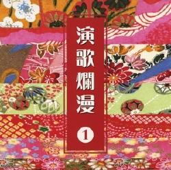 コロムビア 新版 演歌爛漫(CD)【演歌・歌謡曲】