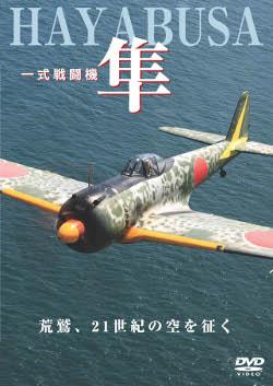 一式戦闘機 隼 & 隼コクピット·アイズ 【懐メロ CD】