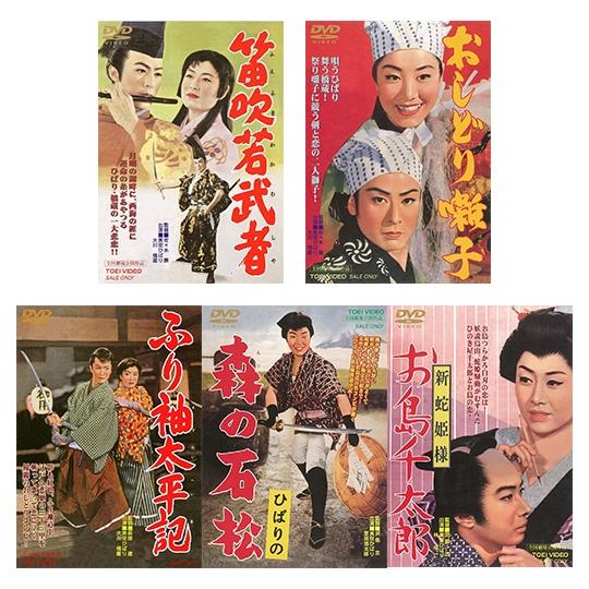美空ひばり 東映映画特選集3