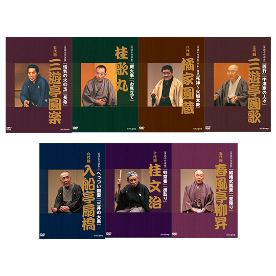 NHK DVD 落語名作選集