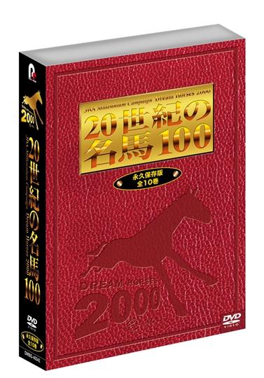 20世紀の名馬100